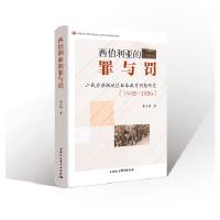 """西伯利亚的""""罪与罚"""":苏联地区日本战俘问题研究(1945―1956) 赵玉明 中国社会科学出版社"""