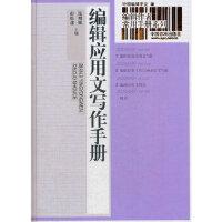 编辑作者常用手册系列 编辑应用文写作手册 9787506668002 中国标准出版社 张增顺 等