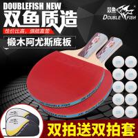 新款 双鱼乒乓2只装双拍双拍袋进攻型初学者学生兵乓球拍横拍直拍