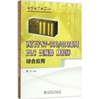 西门子S7-300/400系列PLC、变频器、触摸屏综合应用 陶飞 编著