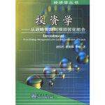 投资学:从战略管理到项目优化组合 赵国杰,翟欣翔,李响 天津大学出版社