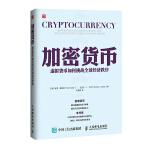 加密货币 虚拟货币如何挑战全球经济秩序