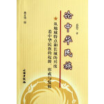 论中华民族:从地域特点和长城的兴废看中华民族的起源、形成与发展2.2(平)