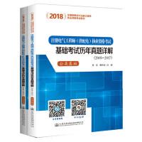 2018注册电气工程师(供配电)执业资格考试基础考试历年真题详解(2005~2017)