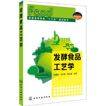 发酵食品工艺学(刘素纯)