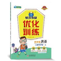 1+1轻巧夺冠 轻巧训练:四年级英语(上)・人教版PEP(2020秋)