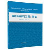 碳材料科学与工程;表征 [日]Michio Inagaki,[中]Feiyu Kang 清华大学出版社