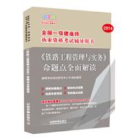 2014全国一级建造师执业资格考试辅导用书:9787113185091 建筑考试培训研究中心 中国铁道出版社