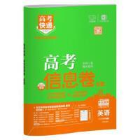 高考快递 考纲信息卷英语 正版 刘增利 9787513147262