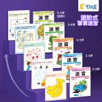 七田真迷宫儿童专注力训练玩具幼儿园运笔走迷宫智力开发益智早教