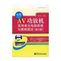 AV功放机实用单元电路原理与维修图说(第2版)【正版图书 满额减 放心购买 】