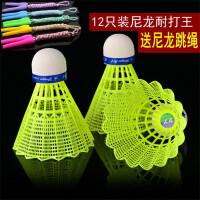 羽毛球球尼龙球yy稳定塑料球胶训练球打不烂耐打王