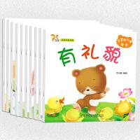 宝宝好习惯培养系列全10册 0-3-6岁婴幼儿生活习惯培养 小熊宝宝绘本 小熊绘本 亲子故事绘本书籍