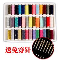 39色家用针线包针线盒套装手缝线缝纫机线缝补diy手工缝衣线