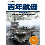 百年航母(全两册)(电子书)