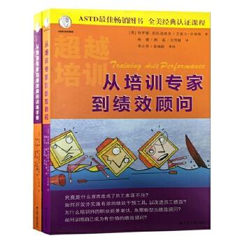 从培训专家到绩效顾问 训练手册 (共两册)