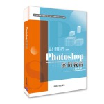 Photoshop案例教程(微课版)