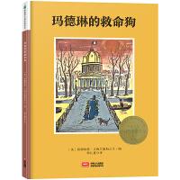 森林鱼童书・凯迪克大奖绘本:玛德琳的救命狗