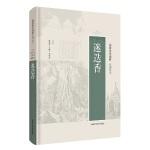 迷迭香(南药传承创新系列丛书)