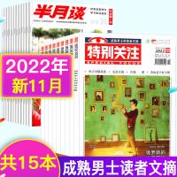 特别关注杂志2020年1月 成熟男士的读者文摘新闻时事书籍文学文摘过期刊