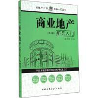 商业地产新兵入门(第2版) 中国建筑工业出版社