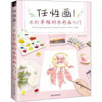 任性画!不打草稿的水彩画入门 中国水利水电出版社