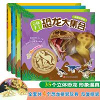 幼儿童小手工制作书diy3d立体恐龙绘本书全4册儿童剪纸折纸大全恐龙大集合益智游戏书3-6-9岁男孩喜欢的恐龙拼装玩具