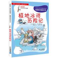 【二手旧书8成新】绝境生存系列2 极地冰河历险记 我的本科学漫画书 (韩)崔德熙 9787539187877 21世纪