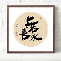 字画书法现代中式书法挂画上善若水书房办公室励志墙画客厅装饰画厚德载物壁画