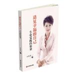 遇见幸福的自己,白芳菲,中国财富出版社9787504762450