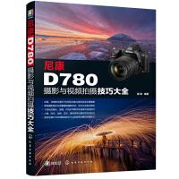 【驰创图书】尼康D780摄影与视频拍摄技巧大全 摄影摄像自学 全面解析尼康D780 功能 实拍设置技巧 拍摄题材实战技法