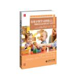 有效早期学习的特点: 帮助幼儿成为终身学习者