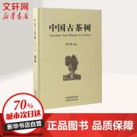 中国古茶树 云南科学技术出版社