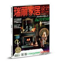 【封面齐全】瑞丽家居设计杂志2017年12月总第203期