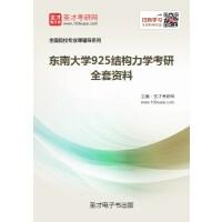 2021年东南大学925结构力学考研全套资料.