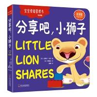 哈尔滨出版社:分享吧,小狮子(宝宝情绪管理书.*版)
