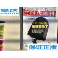 [二手旧书9成新]IT时代周刊2013.07期