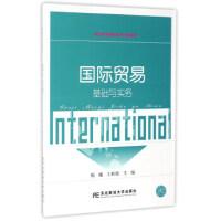国际贸易基础与实务 陈曦,王秋晓 9787565426360 东北财经大学出版社