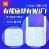小米电力猫一对无线路由器扩展器wifi家用网络信号增强加强放大器