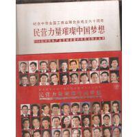 民营力量璀璨中国梦想-100位对民族产业贡献卓著的民营功勋企业家