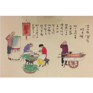 墨农《粽子铺》著名画家