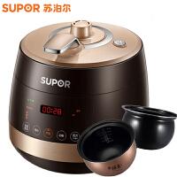 苏泊尔(SUPOR) SY-50FC01Q电压力锅 高压锅 球釜 双胆 5 L预约定时电压力煲