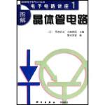 图解晶体管电路,[日] 曾和将容,邹振民,科学出版社9787030081698