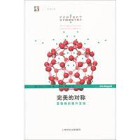 完美的对称 富勒烯的意外发现(吉姆 巴戈特著)开放人文 [英]吉姆・巴戈特;李涛、曹志良 译上海科技教育出版社97875
