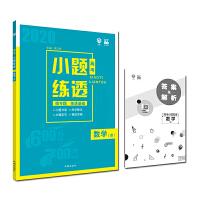 理想树2020新版高考小题练透数学 理科适用 67高考自主复习