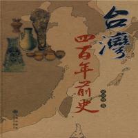 【二手书旧书8成新】台湾四百年前史张崇根 著九州出版社9787801953391