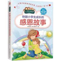 伴随小学生成长的感恩故事 学习型中国・读书工程教研中心 主编