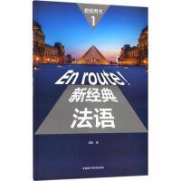 新经典法语1教师用书 胡瑜 编