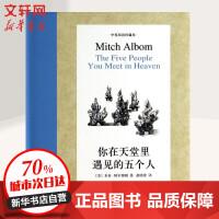 你在天堂里遇见的五个人(中英双语珍藏本) Mitch Albom