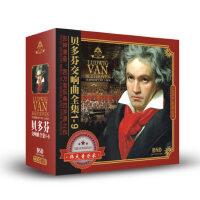正版车载音乐碟片古典音乐贝多芬交响曲全集1-9指挥卡拉扬5CD光盘